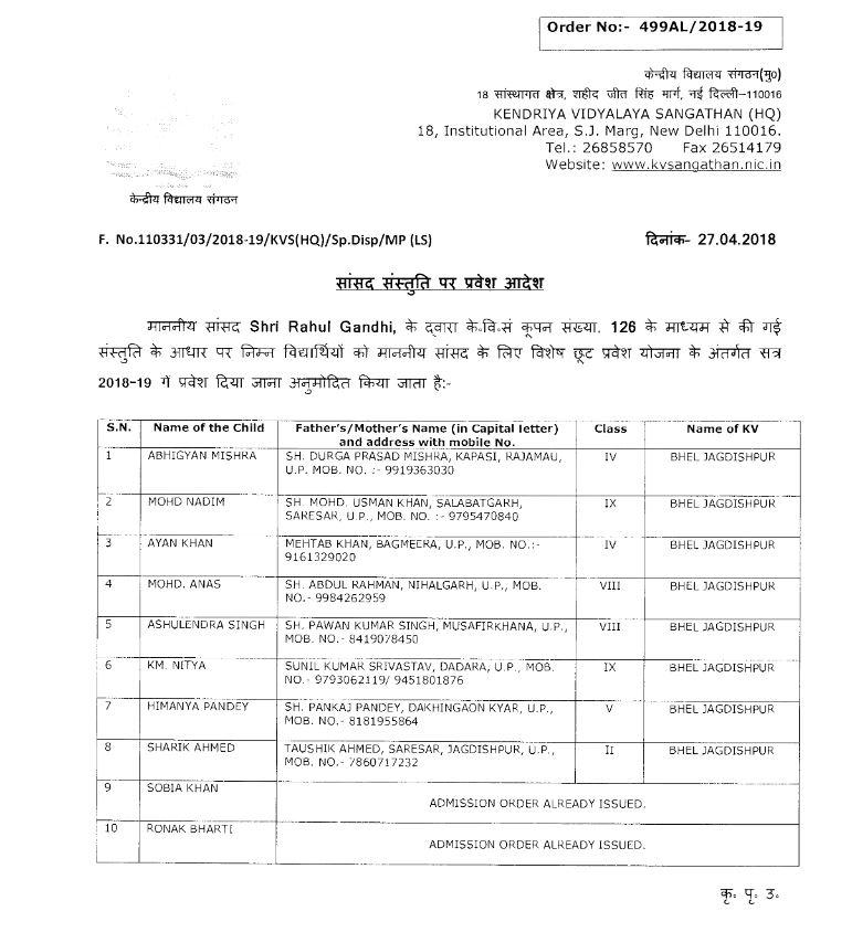 राहुल गांधी केन्द्रीय विद्यालय